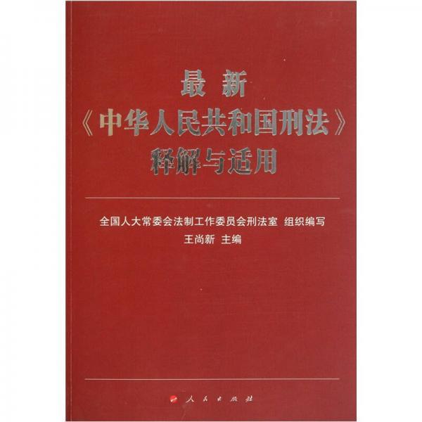 最新《中华人民共和国刑法》释解与适用