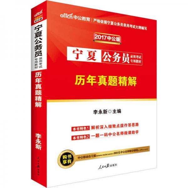 中公版·2017宁夏公务员录用考试专用教材:历年真题精解