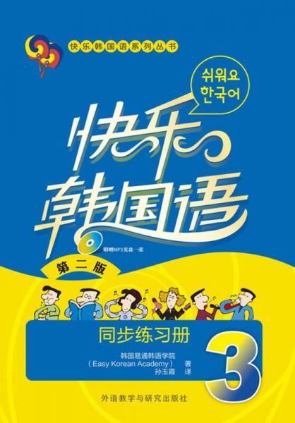 快乐韩国语系列丛书:快乐韩国语·同步练习册(3)(第二版)