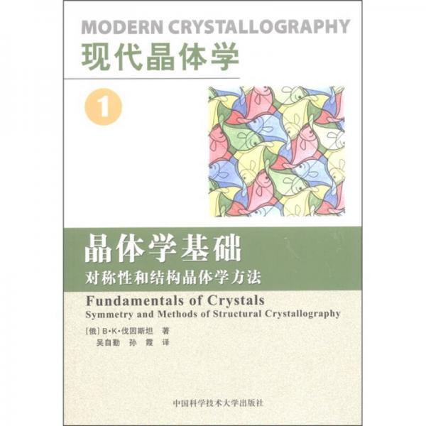 现代晶体学1·晶体学基础:对称性和晶体学方法