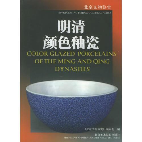 明清颜色釉瓷——北京文物鉴赏