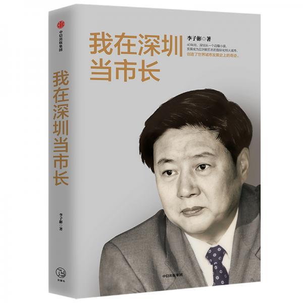 我在深圳当市长李子彬著中信出版社