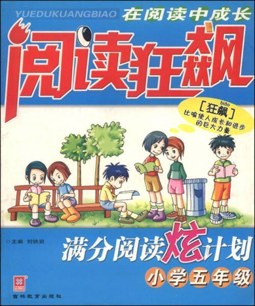 阅读狂飙:满分阅读炫计划(小学五年级)