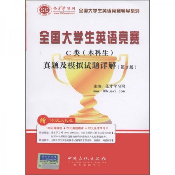圣才教育·全国大学生英语竞赛C类(本科生)真题及模拟试题详解(第3版)