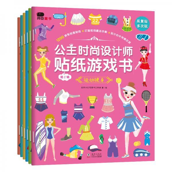公主时尚设计师贴纸游戏书-第2辑(全6册)(邦臣小红花)