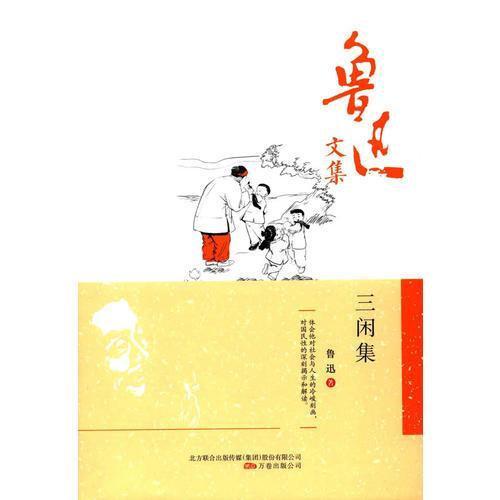 鲁迅文集:三闲集