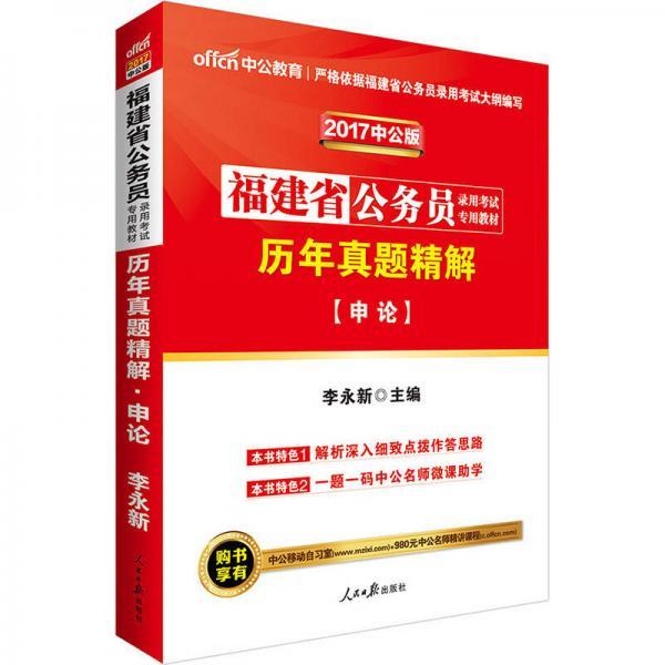 中公版·2017福建省公务员录用考试专用教材:历年真题精解申论