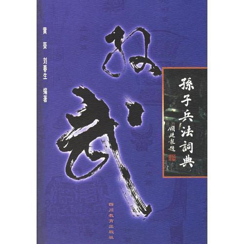 孙子兵法词典