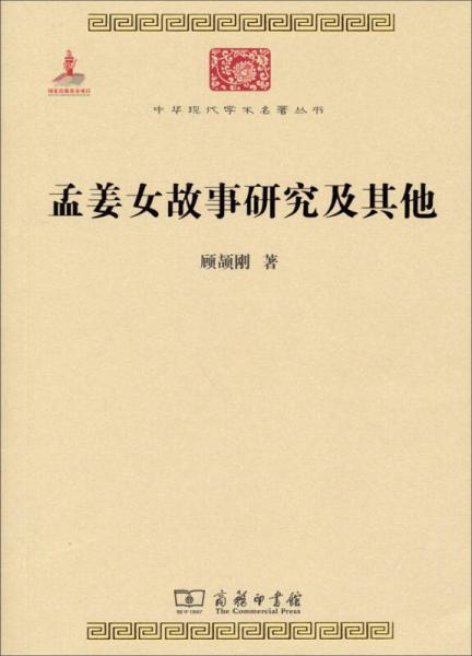 孟姜女故事研究及其他