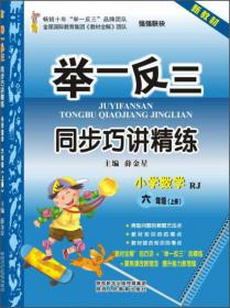 金星教育系列丛书·中学教材全解:6年级语文(下)(山东教育版)(五四制专用)