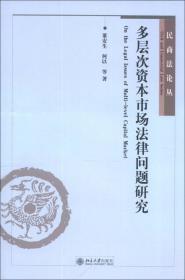 民事法律行为:合同、遗嘱和婚姻行为的一般规律