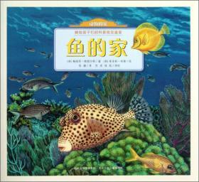 鱼的营养饲料配制技术