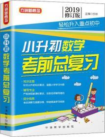 小升初考前冲刺辅导(数学)(2018修订版)