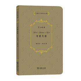 许渊冲译莎士比亚戏剧集:第四卷