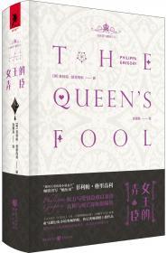 女王的超级间谍(弗朗西斯·沃尔辛厄姆与拯救英格兰的秘密战争)/都铎王朝