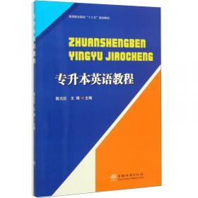 专升本英语模拟试题及考试要求