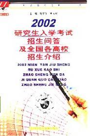 2000年研究生入学考试招生问答及全国各高校考研招生介绍