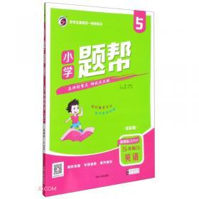 晨曦早教幼儿阶梯数学:4岁(第2阶附贴纸)