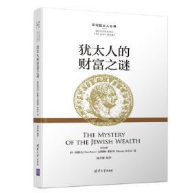 犹太政治传统:论权威