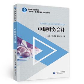 中级财务会计(第五版)学习指导