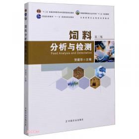 饲料微生物分析实验室质量保证手册