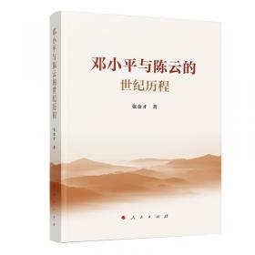 邓小平访美那九天(英文)
