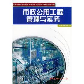 全国二级造价工程师资格考试应试指南(水利工程)