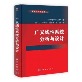 全局工况系统预测控制及其应用