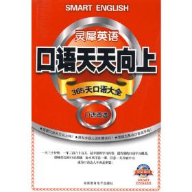 灵犀少儿国际英语预备班