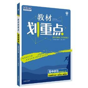 高二下必刷题 数学 选择性必修 第二册RJB人教B版(新教材地区)配狂K重点 理想树2022