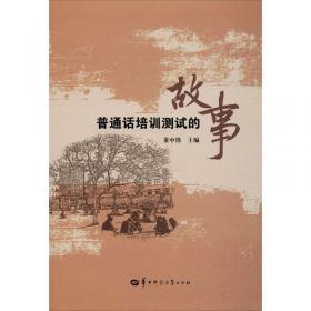 普通话水平测试手册