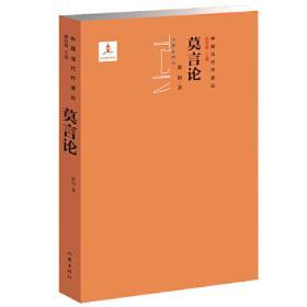 莫言中篇小说选——新经典文库·中篇小说系列