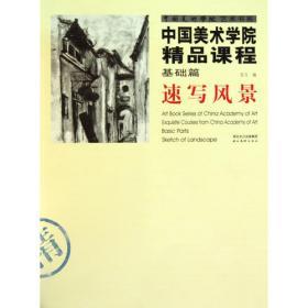 尚在旅途:吴方书话