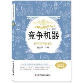 感情可乐 中国科幻精品屋系列