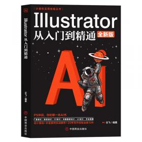计算机实用技能丛书:零基础学Word