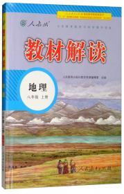 教材解读:地理八年级上册