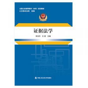 证据法:国际规管与诉讼中的证据攻防