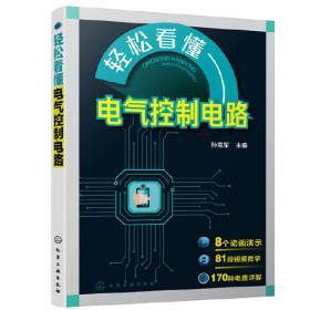 电机学(孙克军 )(第二版)