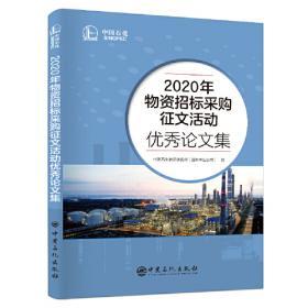 第二届中国油气开采工程新技术交流大会论文集