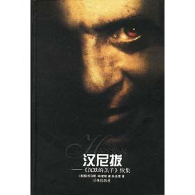 汉尼拔(《沉默的羔羊》精彩续集,雷德利·斯科特执导同名电影!他嗜血如魔,却高雅温柔;他扎下复仇的根,却生出爱的枝蔓)