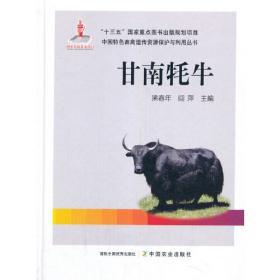 甘南藏区人物