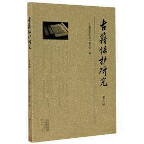 古籍研究(总第68卷)
