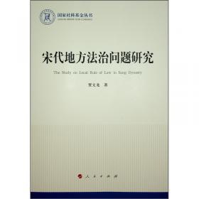 宋代文官选任制度诸层面(修订本·精装)