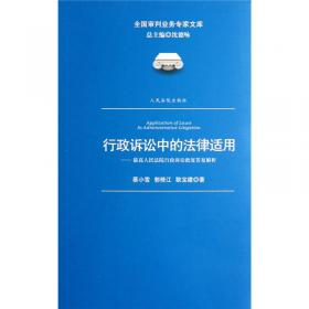 行政复议与行政诉讼的衔接——专家刑法官审判原理丛书