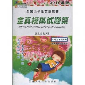 中学英语同步配套阅读  初三分册
