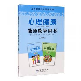 义务教育地方课程教材心理健康教师教学用书五年级