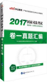 中公教育2021国家统一法律职业资格考试:理论法学真题精练