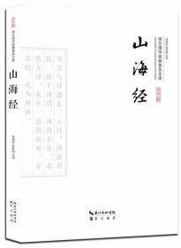 山海经/崇文国学普及文库