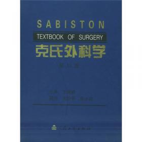 克氏外科学(第20版)(影印中文导读版)