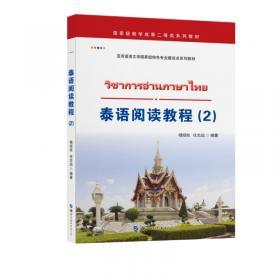 泰语教程(第一册)